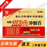 2019春 期末冲刺100分 3年级语文 下册 北师大版