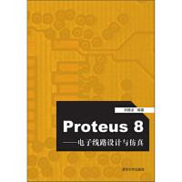 【二手书8成新】Proteus8:电子线路设计与仿真 刘德全 清华大学出版社