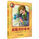普鲁士勒作品典藏 会魔法的老师,奥德弗雷德普鲁士勒,二十一世纪出版社,9787556821532