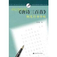 经典名篇钢笔字帖系列《唐诗三百首》钢笔行书字帖