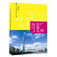 广州初遇见:广州旅游文化名片(终年百花斗艳,四季树绿果香)