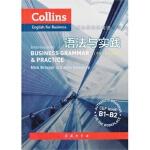 语法与实践:中文注释版:中级 (英)布里格,斯威尼 9787100103480