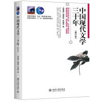 中国现代文学三十年(修订本) 钱理群温儒敏等著 北京大学出版社 中国现代文学30年 经典教材考研书
