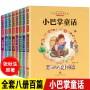 全套8册小巴掌童话注音版百篇张秋生著正版 一年级二年级课外书经典的儿童故事书套装彩绘儿童读物小学生课外阅读书籍