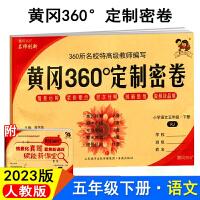 2020版 黄冈360°定制密卷五年级语文下册(配人教版RJ) 5年级语文试卷 360试卷黄冈试卷