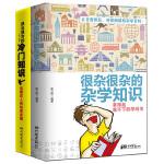 很杂很杂的杂学知识+冷门知识(全2册)