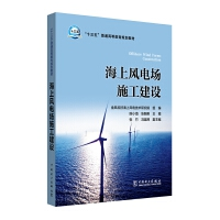"""""""十三五""""普通高等教育规划教材 海上风电场施工建设"""