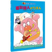 面包超人和气球人(面包超人图画书系列)