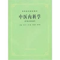 中医内科学 (供中医针灸专业用)