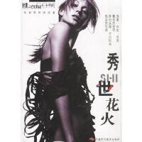 【二手书8成新】秀世花火(时裳 书系 车滟,李珂,周进 中国时代经济出版社