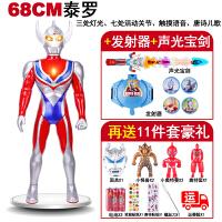 超大号奥特曼玩具儿童银河迪加面具变身器机器人模型套装男孩变形 乳白色 68泰罗+剑发 送11