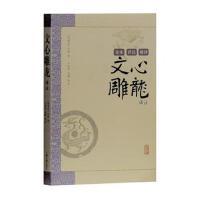 【二手书8成新】文心雕龙译注 (南北朝)刘勰 上海古籍出版社