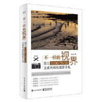 【旧书二手书9成新】不一样的视界 富士X100/70/30全系列相机摄影手札(全彩) 刘征鲁 978712131224