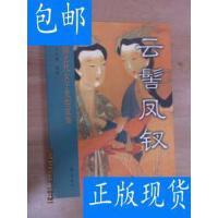 [二手旧书9成新]云髻凤钗:中国古代女子发型发饰 /马大勇 齐鲁书