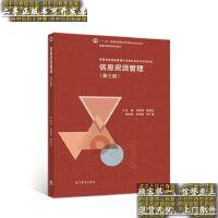 【二手旧书9成新】信息资源管理(第三版) /马费成、赖茂生 高等