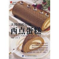 正版 品味健康生活:大师傅教你做西点蛋糕游纯雄、王志雄 著辽宁科学技术出版社