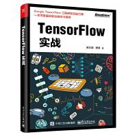 TensorFlow实战
