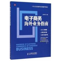 电子商务海外业务指南/中小企业海外业务操作指南
