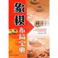 【二手书8成新】象棋布局宝典 金启昌 北京体育大学出版社