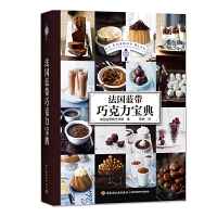 法国蓝带巧克力宝典 甜点茶点制作方法 巧克力甜品制作入门书籍 法式蛋糕面包烘焙书籍 小点心做法大全 巧克力饼干糖果制作
