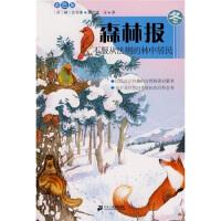 森林报(冬):不服从法则的林中居民(彩图版),[苏] 比安基,王汶,二十一世纪出版社,9787539155814