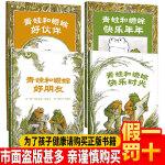 青蛙和蟾蜍好朋友非注音版全套4册一年级必读经典书目二三四年级课外阅读必读书老师推荐儿童绘本3-6岁经典绘本故事书7-1