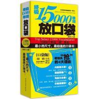 终极15000单词放口袋(口袋版)(含2张光碟)王琪 著陕西师范大学出版社