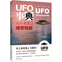 UFO事典・世界篇 :天外来客之绝密档案