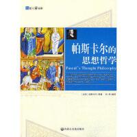 【正版二手书9成新左右】帕斯卡尔的思想哲学 刘烨译 内蒙文化