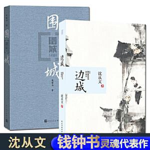 围城+边城 共2册 钱钟书沈从文书名家名作 中国当代文学小说文集作品