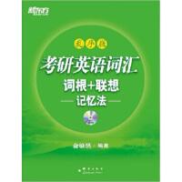 【二手书8成新】 2012考研英语词汇词根+联想记忆法(乱序版(附 俞敏洪 群言出版社