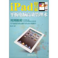 当天发货正版 iPad管家:平板电脑高效管理术 姚志娟 中国铁道出版社 9787113174453中图文轩