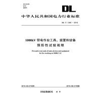 DL/T1240-2013 1000kV带电作业工具、装置和设备预防性试验规程