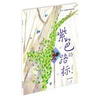 紫色的路标(台湾小朋友最喜爱的经典儿童绘本 全球首次授权纸质图书出版)