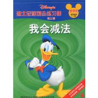 迪士尼新观念练习册数学类3-8岁-我会减法