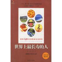 【正版二手书9成新左右】世界上长寿的人 (英)萨利・比尔 ,金马工作室 中国社会出版社