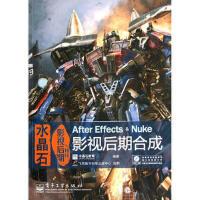 【二手书8成新】水晶石影视后期精粹:After Effects & Nuke影视后期合成(含(全彩 水晶石教育著 电子