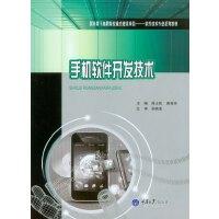 智能手机软件开发―安卓版 周士凯,唐春玲 重庆大学出版社 9787562484066