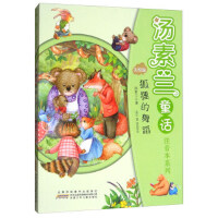 狐狸的舞蹈/汤素兰童话注音本系列,汤素兰,安徽少年儿童出版社,9787539797212