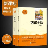 西游记朝花夕拾鲁迅原著教育部推荐书目七年级必读