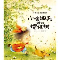 小哈娜和她的樱桃树/中国名家原创图画书 李东华 湖北少儿出版社 9787535364173