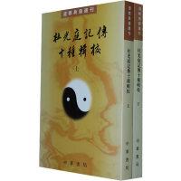 杜光庭记传十种辑校(全二册)