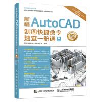 新编AutoCAD制图快捷命令速查一册通
