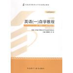 自考教材 英语(一)自学教程2012年版自学考试教材