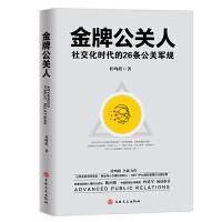 金牌公关人:社交化时代的26条公关军规