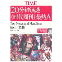 20分钟读透时代周刊热点 成应翠,马梦 中国致公出版社
