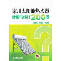 家用太阳能热水器使用与维修200问 周志敏,纪爱华著 机械工业出版社 9787111353300