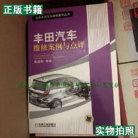 【二手9成新】丰田汽车维修案例与点评焦建刚 编机械工业出版社