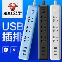 BULL/公牛插座��USB接口充�器多口插板插�板接�板有�排插多功能插�^插排家用�_�P面板多孔�U展�D�Q器魔方