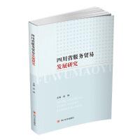 四川省服务贸易发展研究